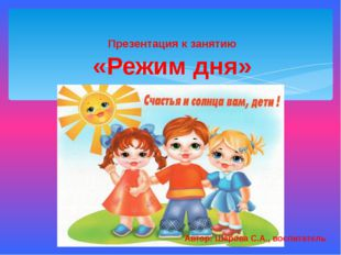 Презентация к занятию «Режим дня» Автор: Шарова С.А., воспитатель