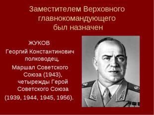 Заместителем Верховного главнокомандующего был назначен ЖУКОВ Георгий Констан