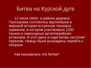 Битва на Курской дуге 12 июля 1943г. в районе деревни Прохоровка состоялось