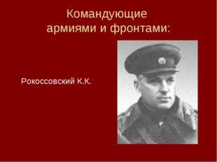 Командующие армиями и фронтами: Рокоссовский К.К.