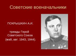Советские военачальники  ПОКРЫШКИН А.И. трижды Герой Советского Союза (май,