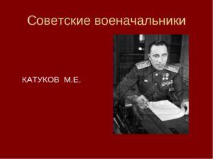 Советские военачальники КАТУКОВ М.Е.