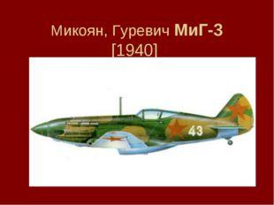 Микоян, Гуревич МиГ-3 [1940]