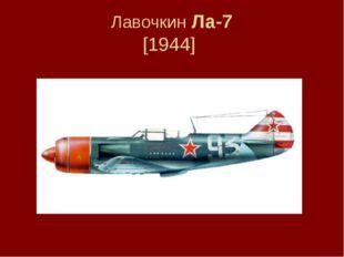 Лавочкин Ла-7 [1944]