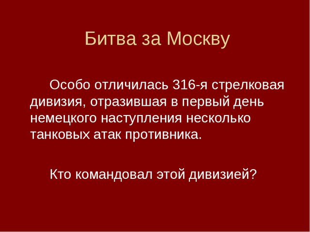 Битва за Москву Особо отличилась 316-я стрелковая дивизия, отразившая в пер...
