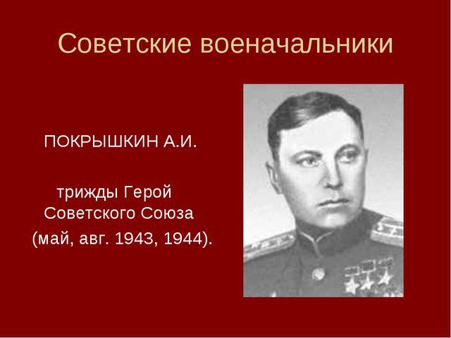 Советские военачальники  ПОКРЫШКИН А.И. трижды Герой Советского Союза (май,...
