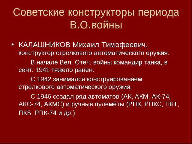 Советские конструкторы периода В.О.войны КАЛАШНИКОВ Михаил Тимофеевич, констр...