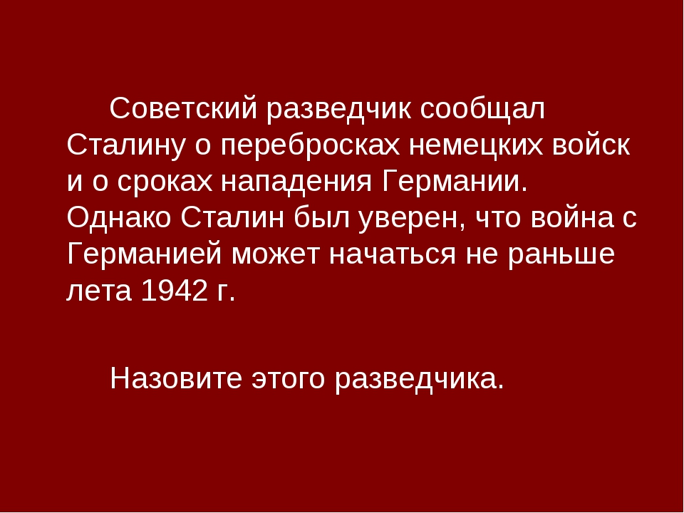 Советский разведчик сообщал Сталину о перебросках немецких войск и о сроках...