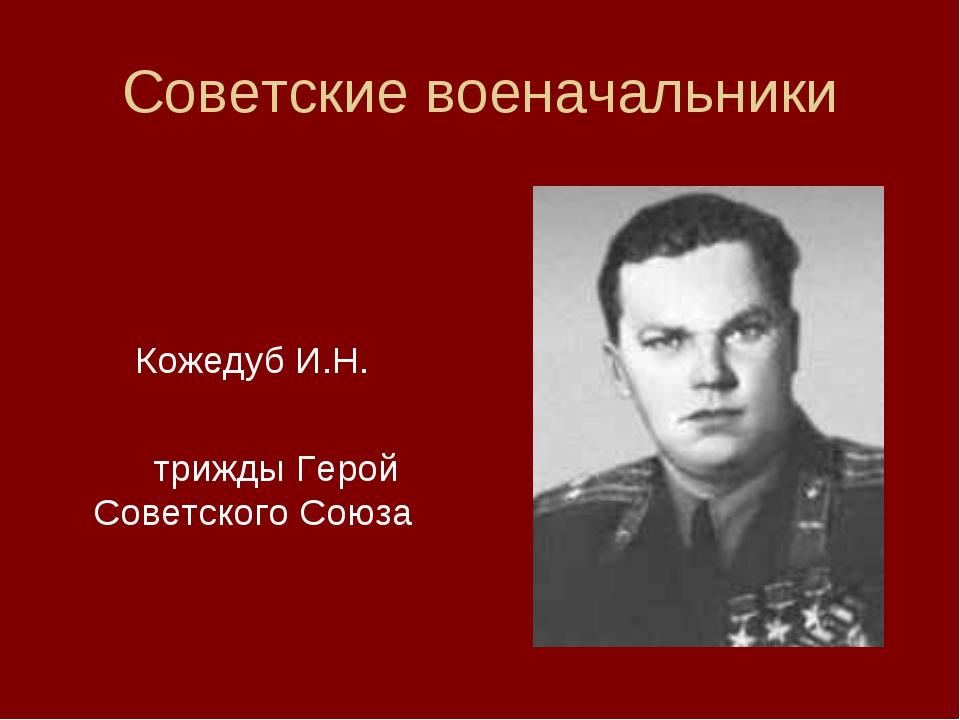 Советские военачальники   Кожедуб И.Н. трижды Герой Советского Союза