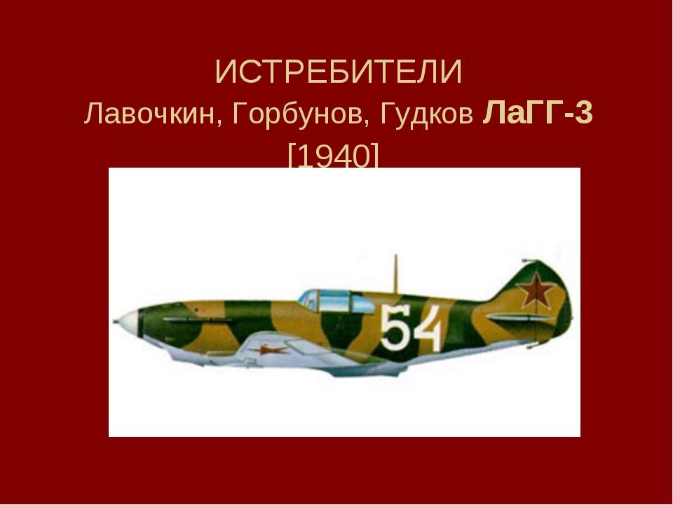 ИСТРЕБИТЕЛИ Лавочкин, Горбунов, Гудков ЛаГГ-3 [1940]