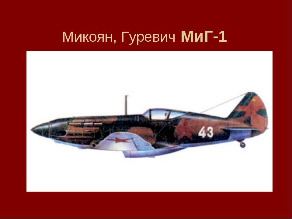Микоян, Гуревич МиГ-1