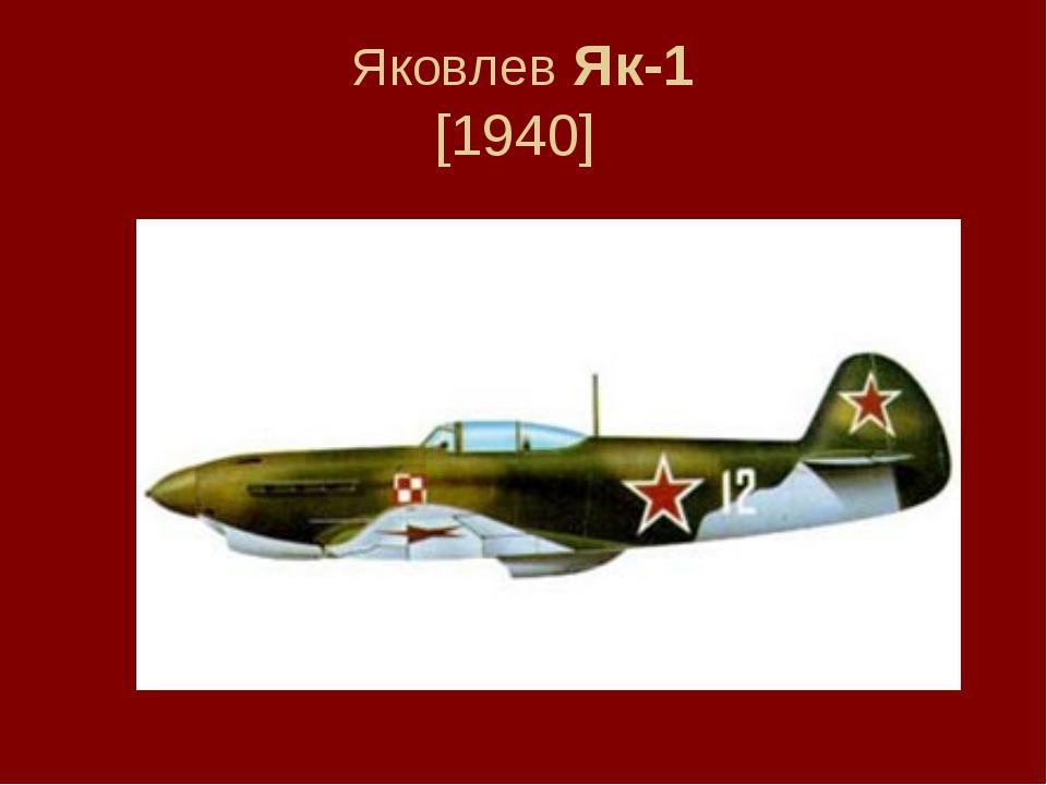 Яковлев Як-1 [1940]