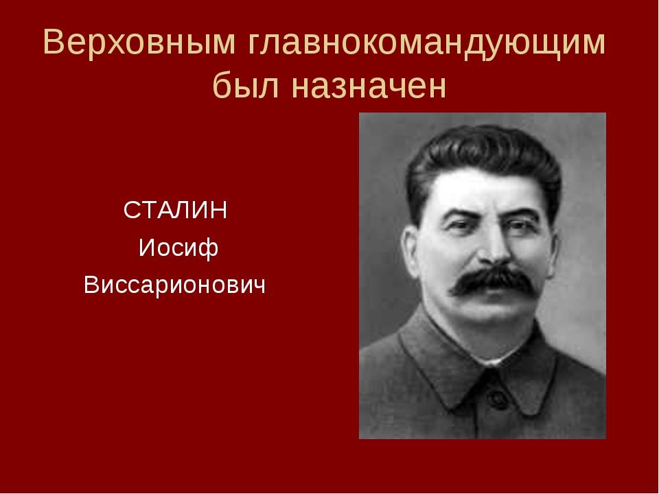 Верховным главнокомандующим был назначен СТАЛИН Иосиф Виссарионович
