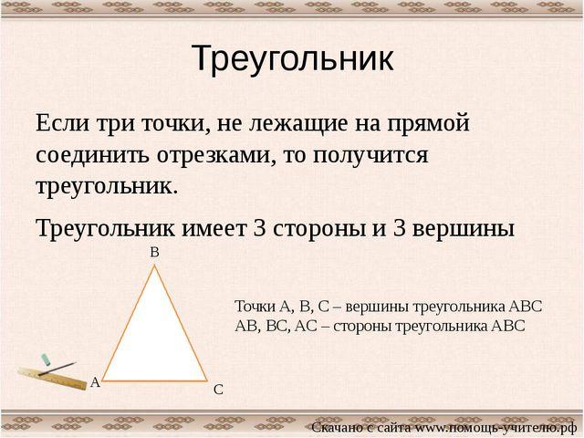 Треугольник Если три точки, не лежащие на прямой соединить отрезками, то полу...