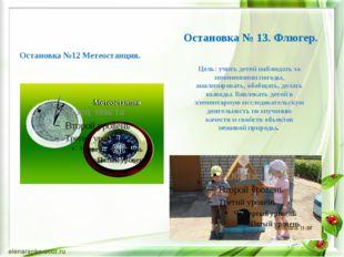Цель: учить детей наблюдать за изменениями погоды, анализировать, обобщать, д
