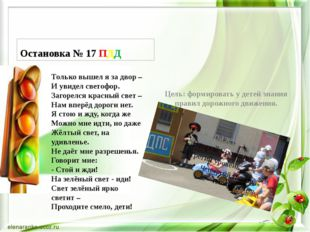 Остановка № 17 ПДД Цель: формировать у детей знания правил дорожного движени