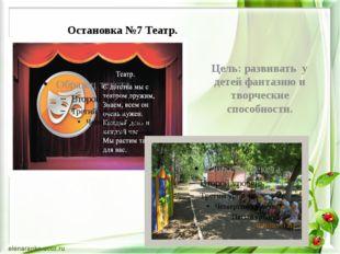 Остановка №7 Театр. Цель: развивать у детей фантазию и творческие способности.