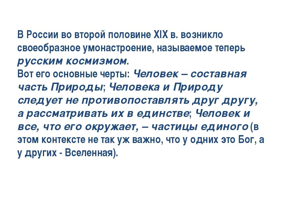 В России во второй половине XIX в. возникло своеобразное умонастроение, назыв...
