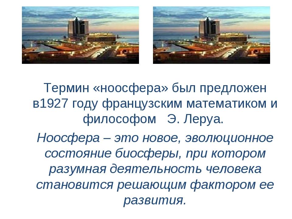 Термин «ноосфера» был предложен в1927 году французским математиком и философ...