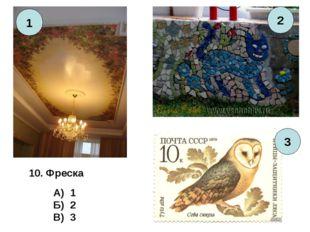 1 2 3 10. Фреска А) 1 Б) 2 В) 3