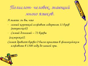 Полиглот- человек, знающий много языков. А знаете ли вы, что самый короткий а