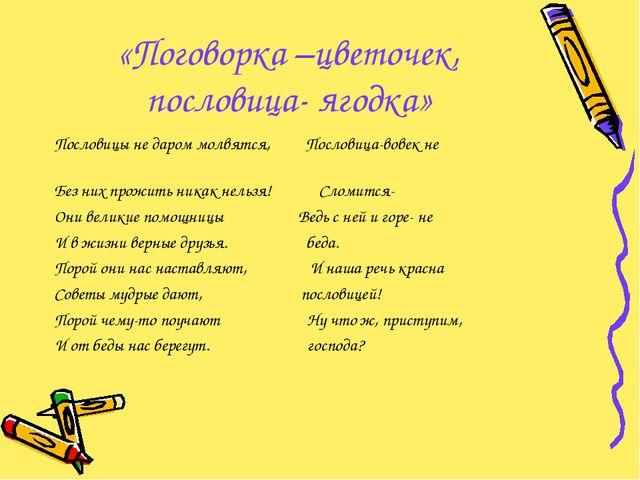 «Поговорка –цветочек, пословица- ягодка» Пословицы не даром молвятся, Послови...