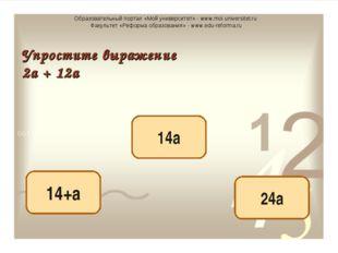 14а 14+а 24а Упростите выражение 2а + 12а Образовательный портал «Мой универс