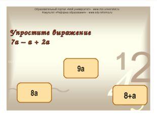 8а 8+а 9а Упростите выражение 7а – а + 2а Образовательный портал «Мой универс