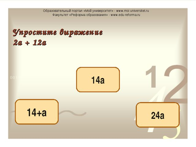 14а 14+а 24а Упростите выражение 2а + 12а Образовательный портал «Мой универс...