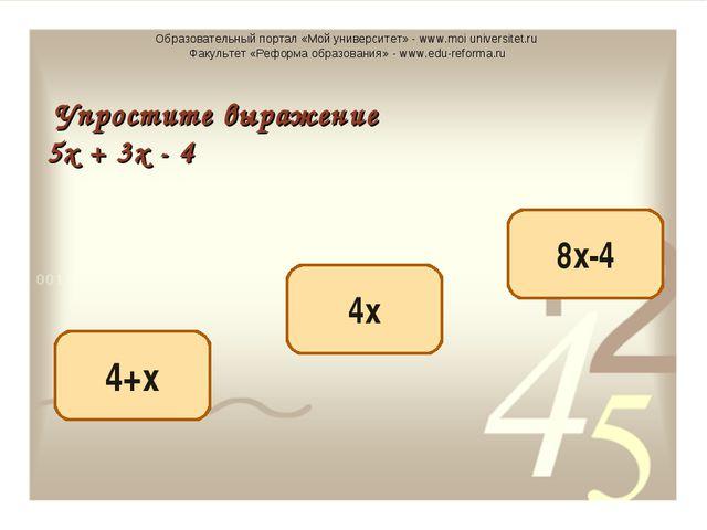 8х-4 4+х 4х Упростите выражение 5х + 3х - 4 Образовательный портал «Мой униве...