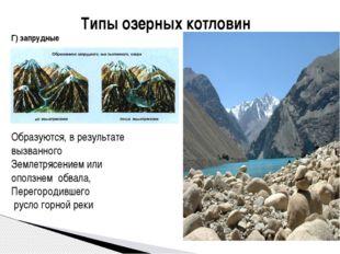 Типы озерных котловин Г) запрудные Образуются, в результате вызванного Землет