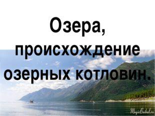Озера, происхождение озерных котловин.