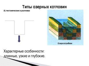 Типы озерных котловин А) тектонические в разломах Характерные особенности: дл