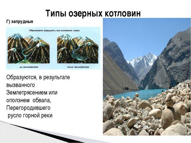 Типы озерных котловин Г) запрудные Образуются, в результате вызванного Землет...