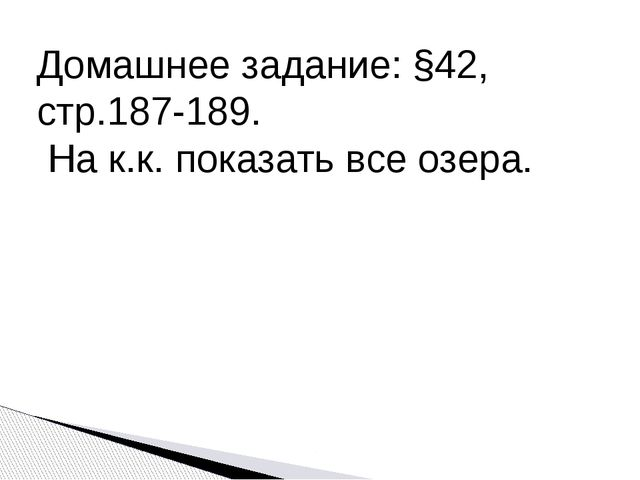 Домашнее задание: §42, стр.187-189. На к.к. показать все озера.