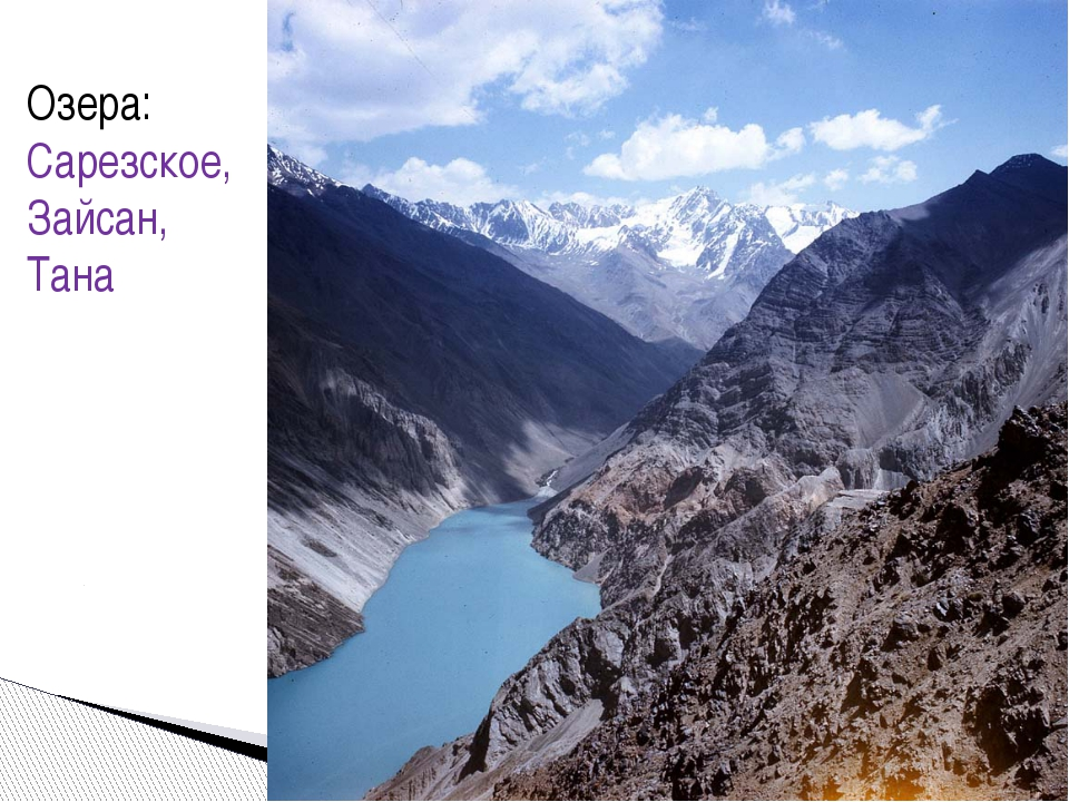 Озера: Сарезское, Зайсан, Тана