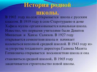 В 1902 году на селе открывается школа с русским классом. В 1919 году в селе