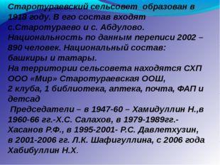 Старотураевский сельсовет образован в 1918 году. В его состав входят с.Старот