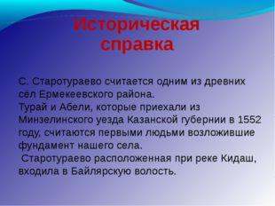 Историческая справка С. Старотураево считается одним из древних сёл Ермекеев