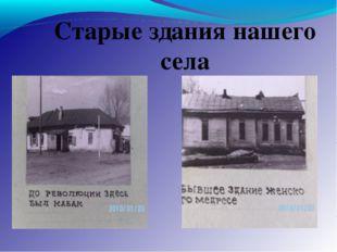 Старые здания нашего села