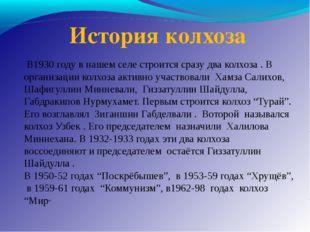 История колхоза В1930 году в нашем селе строится сразу два колхоза . В органи