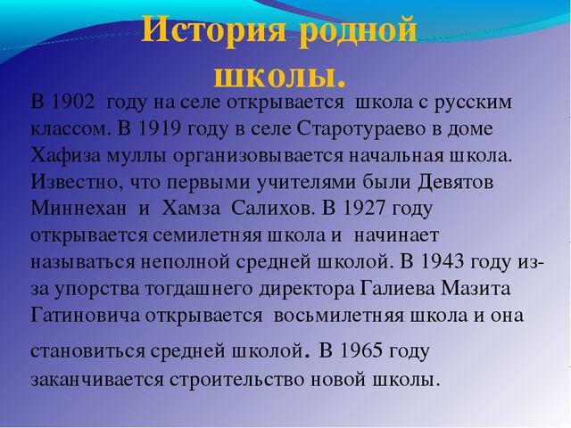 В 1902 году на селе открывается школа с русским классом. В 1919 году в селе...