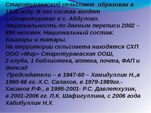Старотураевский сельсовет образован в 1918 году. В его состав входят с.Старот...