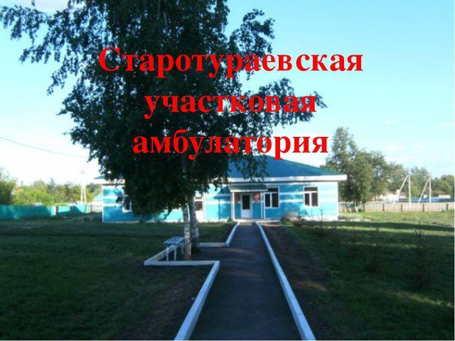 Старотураевская участковая амбулатория