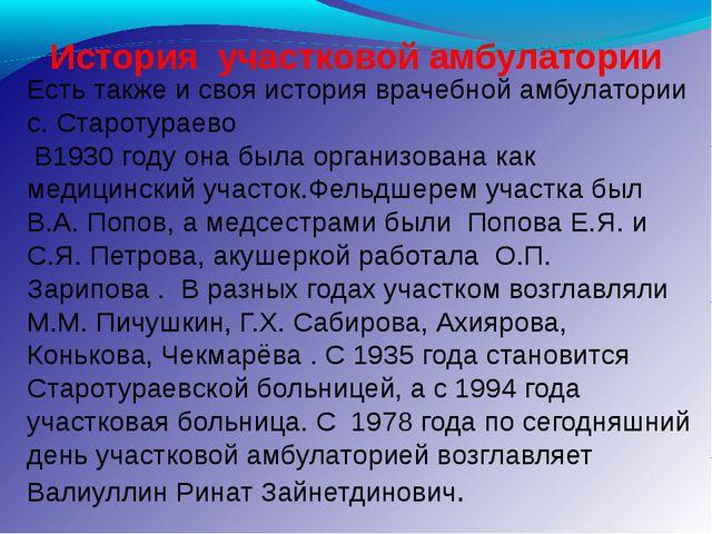 История участковой амбулатории Есть также и своя история врачебной амбулатори...