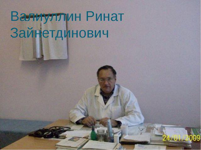Валиуллин Ринат Зайнетдинович