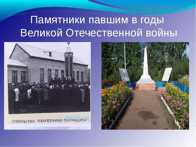 Памятники павшим в годы Великой Отечественной войны