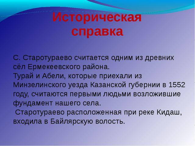 Историческая справка С. Старотураево считается одним из древних сёл Ермекеев...