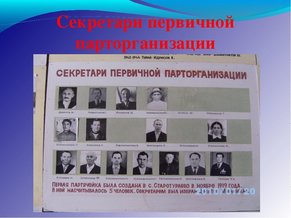 Секретари первичной парторганизации
