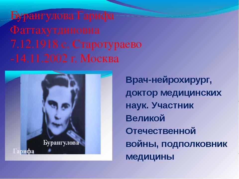Бурангулова Гарифа Фаттахутдиновна 7.12.1918 с. Старотураево -14.11.2002 г. М...